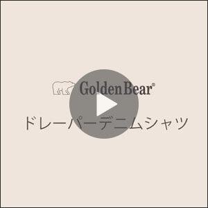ドレーパーデニムシャツの紹介動画