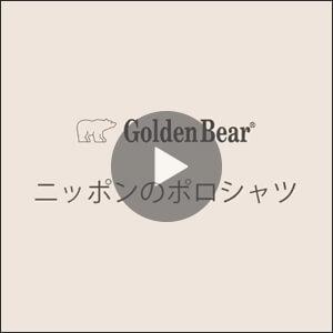 ニッポンのポロシャツの紹介動画