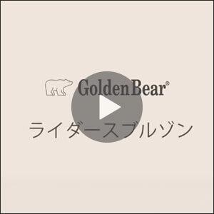 ライダース風ブルゾンの紹介動画