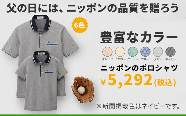 ニッポンのポロシャツ