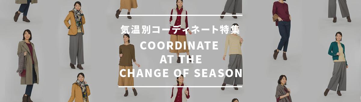 気温別コーディネート(レディース)