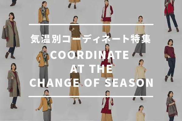 気温別コーディネート特集レディース編