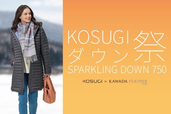KOSUGIダウン祭 SPARKLING DOWN 750