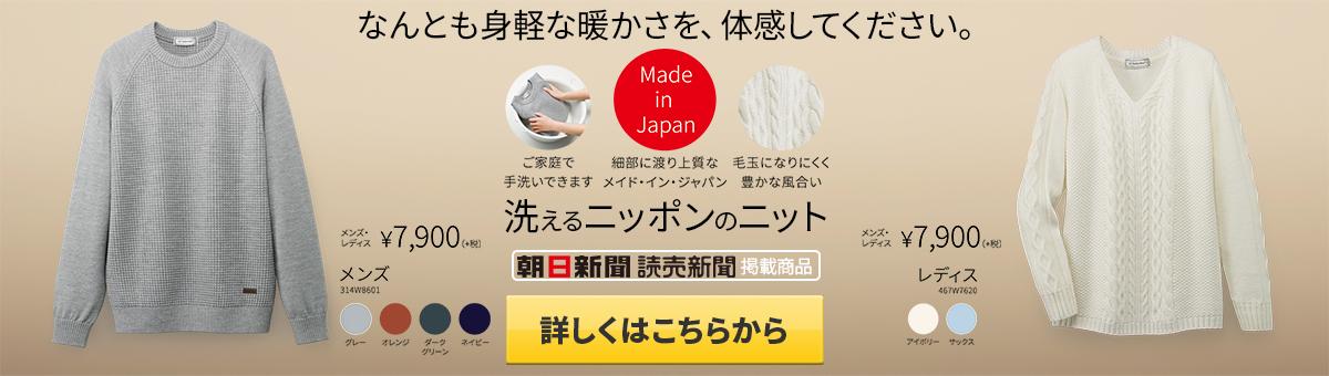 【2018年】洗えるニッポンのニット