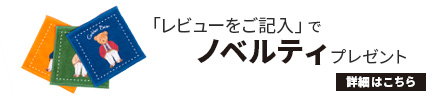 【MF】レビュープレゼント