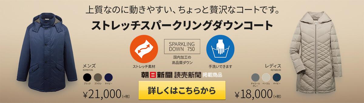 【2018年】ストレッチスパークリングダウンコート
