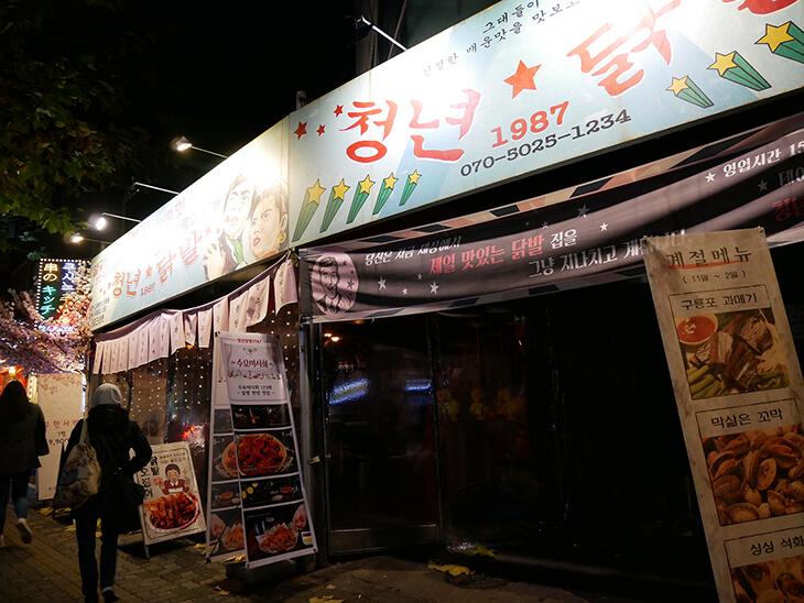 にわとりの足と書かれた韓国の飲食店