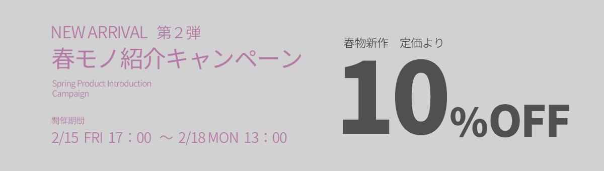 【特集】春モノ紹介キャンペーン 第2弾