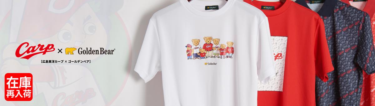 【広島東洋カープ × ゴールデンベア】オリジナルデザインのコラボTシャツを発売