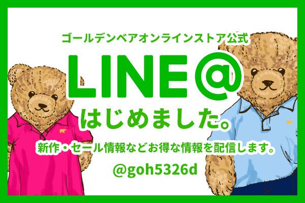 LINE@について