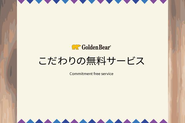 【特集】こだわりの無料サービス