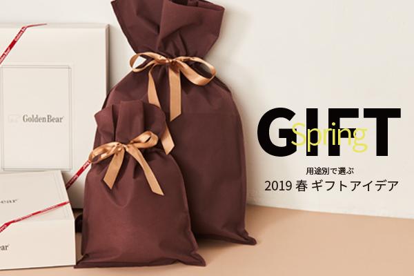 【特集】用途別で選ぶ 2019春 ギフトアイデア