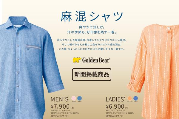 爽やかで涼しげ。汗の季節も、好印象を残す一着。麻混シャツ