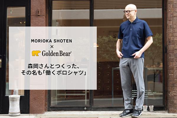 森岡さんとつくった、その名も「働くポロシャツ」