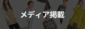 【MF】メディア掲載