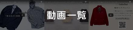 【MF】動画一覧