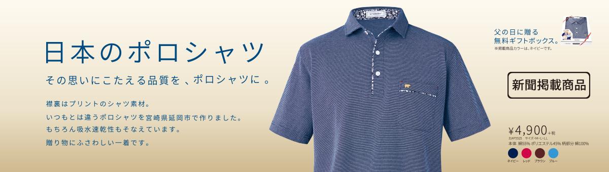 『その思いにこたえる品質を、ポロシャツに。』