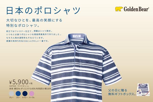 日本のポロシャツ