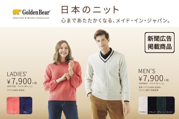 2019年新作 ご家庭で洗える日本のニット