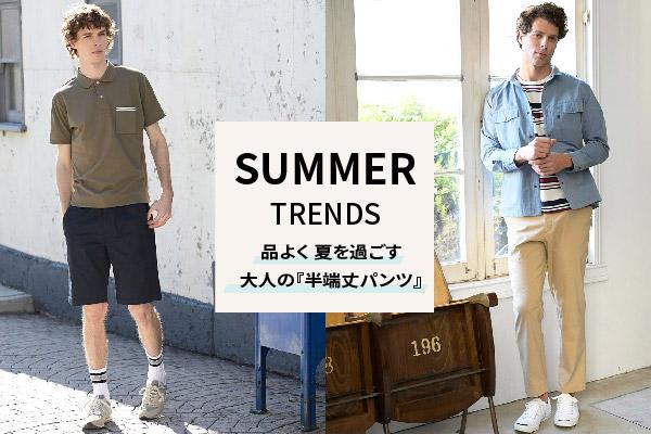 品よく夏を過ごす 大人の『半端丈パンツ』